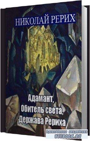 Николай Рерих. Адамант, Обитель света, Держава Рериха (Аудиокнига)