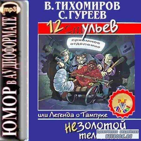 Валерий Тихомиров, Сергей Гуреев – 12 ульев, или Легенда о Тампуке  (Аудиокнига)