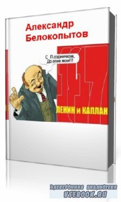 Александр  Белокопытов  -  Ленин и Каплан  (Аудиокнига)  читает  Александр Водяной