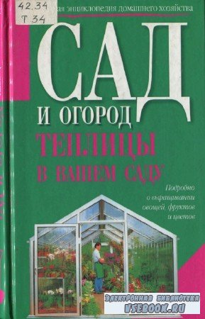 Васильева В. - Теплицы в вашем саду
