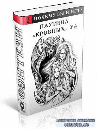 Никольская Ева - Паутина «кровных» уз