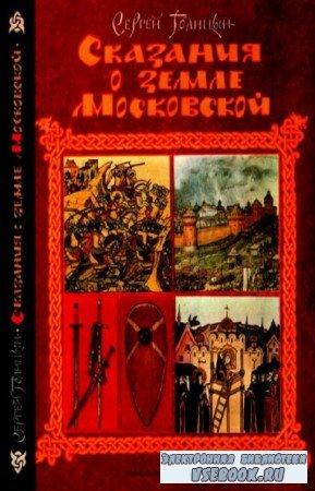Голицын С.М. - Сказания о земле Московской