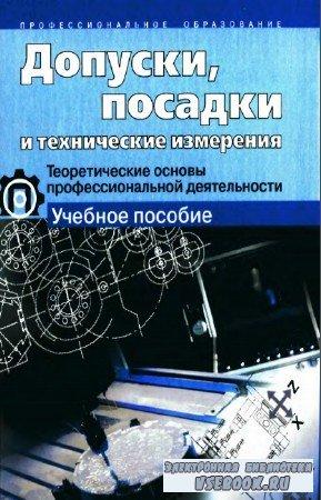 Таратина Е.П. - Допуски, посадки и технические измерения