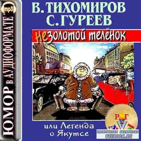 Валерий Тихомиров, Сергей Гуреев – Легенда о Якутсе или не золотой теленок  (Аудиокнига)