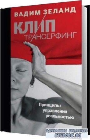 Вадим Зеланд. Клип трансерфинг (Аудиокнига)