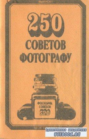 Кубышкина Л., Мосина Т. - 250 советов фотографу