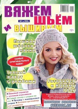Вяжем, шьём и вышиваем №5 2014