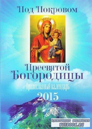 Под Покровом Пресвятой Богородицы. Православный календарь на 2015 год
