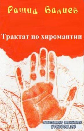 Валиев Рашид - Трактат по хиромантии