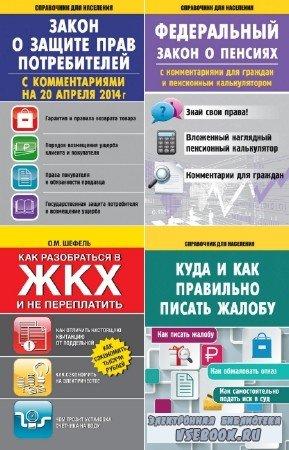 Пустовойтов Вадим - Справочник для населения. Цикл в 4-х томах