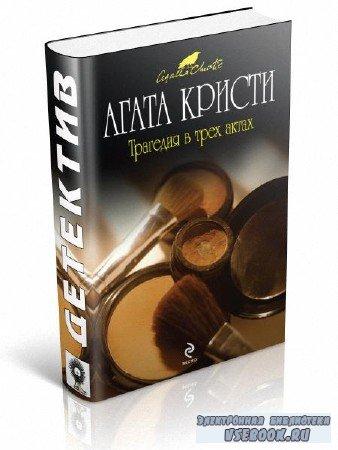 Кристи Агата - Трагедия в трех актах