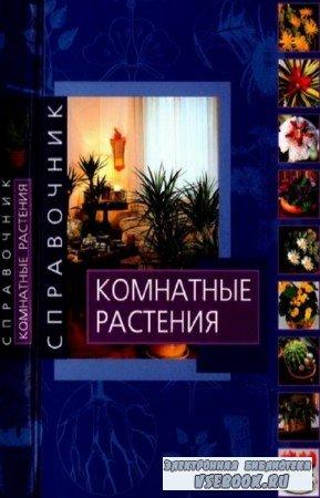 Делла Беффа М.Т. - Комнатные растения. Справочник