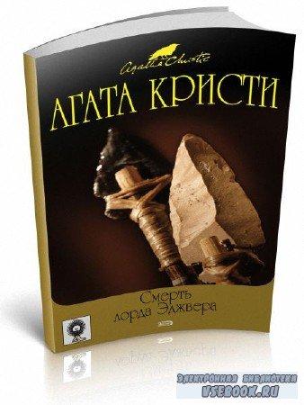 Кристи Агата - Смерть лорда Эджвера