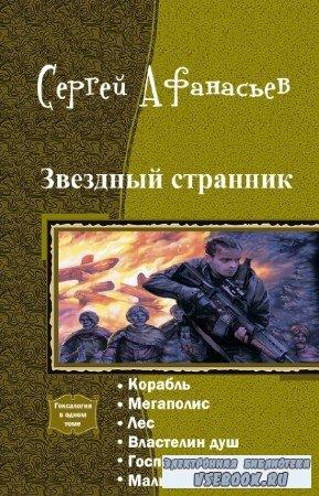 Афанасьев Сергей - Звездный странник. Гексалогия в одном томе