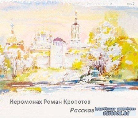 Иеромонах Роман Кропотов - Рассказы и притчи (Аудиокнига)