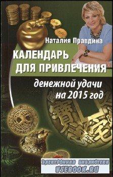 Правдина Н.- Календарь для привлечения денежной удачи на 2015