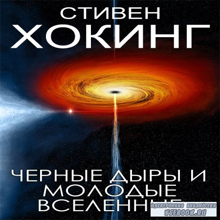 Хокинг Стивен. Черные дыры и молодые вселенные (Аудиокнига)