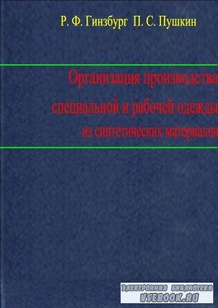 Организация производства специальной и рабочей одежды из синтетических материалов