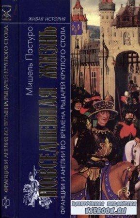 Пастуро М. - Повседневная жизнь Франции и Англии во времена рыцарей Круглог ...