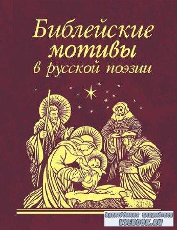 Соловьев Владимир - Библейские мотивы в русской поэзии