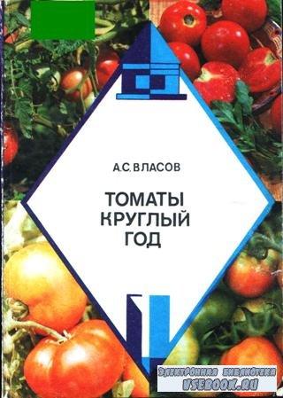 Власов А. С. - Томаты круглый год