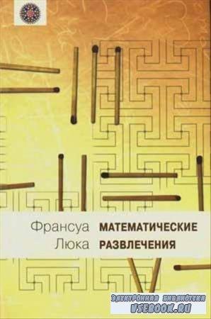 Математические развлечения. Приложения арифметики, геометрии и алгебры к ра ...