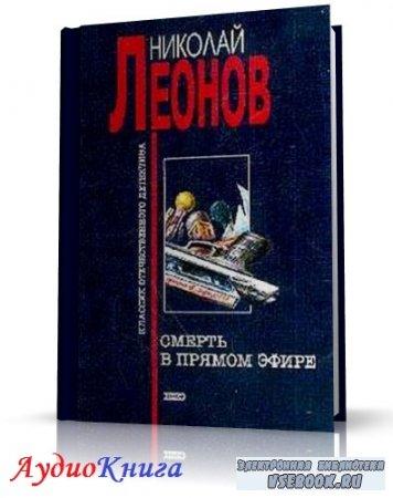 Леонов Николай - Смерть в прямом эфире (АудиоКнига) читает Терновский Е.