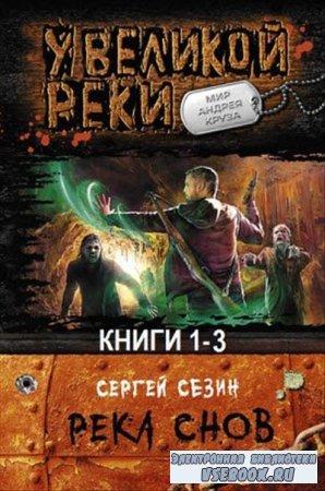 Сезин Сергей - Река Снов. Цикл из 3-х книг
