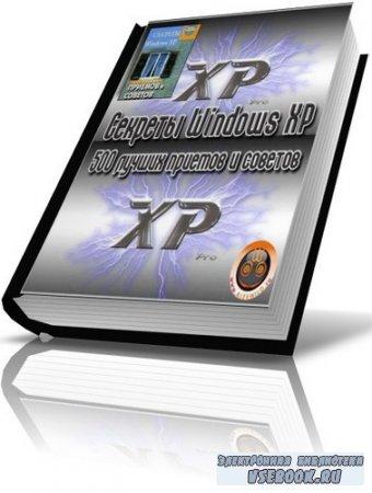 ��� ������� WindowsXP