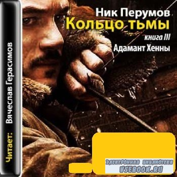 Перумов Н. - Адамант Хенны (аудиокнига)