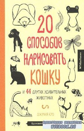 Куо Джулия - 20 способов нарисовать кошку и 44 других удивительных животных