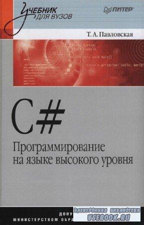 Павловская Т.А. - C#. Программирование на языке высокого уровня