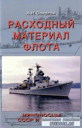 Соколов Алексей - Расходный материал флота. Миноносцы СССР и России