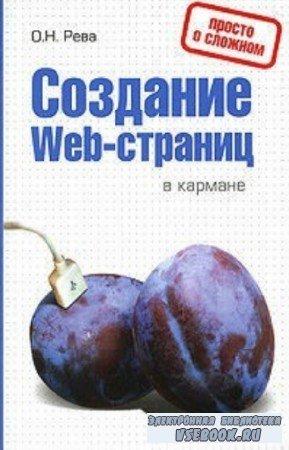 Рева О.Н. - Создание Web-страниц в кармане