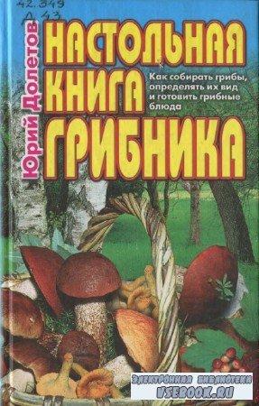 Долетов Юрий - Настольная книга грибника