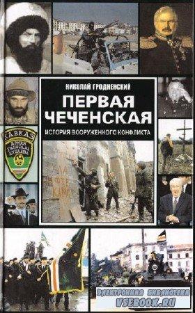 Николай Гродненский - Первая Чеченская история вооруженного конфликта