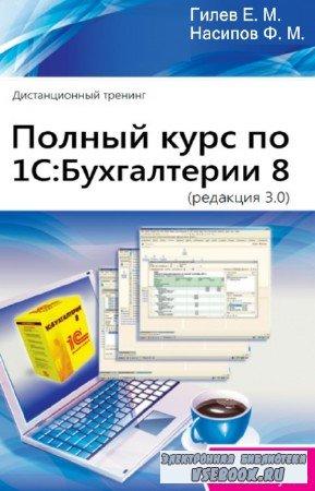 Гилев Е.М., Насипов Ф.М. - Полный курс по 1С:Бухгалтерии 8