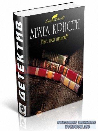 Кристи Агата - Икс или игрек?