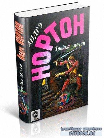 Нортон Андрэ - Тройка мечей (сборник)
