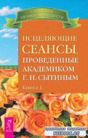 Сытин Г. - Исцеляющие сеансы, проведенные академиком Г. Н. Сытиным. Книга 1