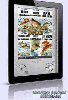 Антон Шаганов - Сборник книг о рыбной ловле