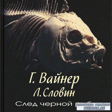 Вайнер Георгий, Словин Леонид - След черной рыбы  (Аудиокнига)