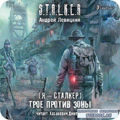 Левицкий Андрей - Я - сталкер. Трое против зоны (Аудиокнига) M4B