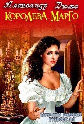 Дюма Александр - Королева Марго (Аудиокнига) читает Терновский Е.