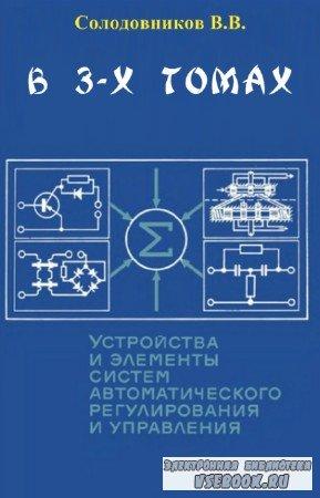 Солодовников В.В. - Устройства и элементы систем автоматического регулирова ...