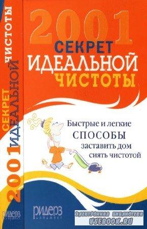 Бреденберг Джефф - 2001 секрет идеальной чистоты