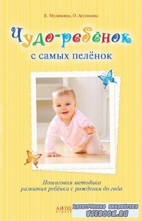 Мулюкина Е., Агеенкова О. - Чудо-ребёнок с самых пелёнок