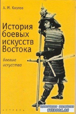 Александр Козлов -  История боевых искусств Востока
