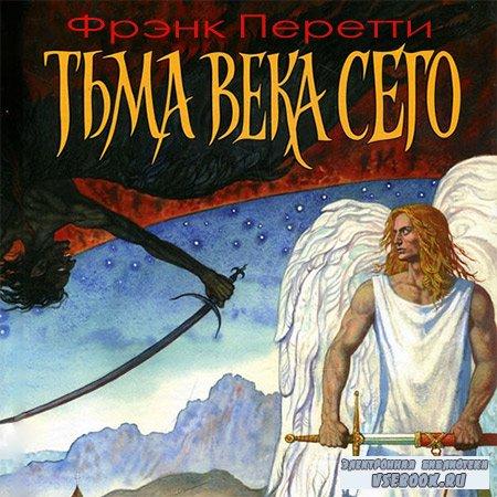 Перетти Фрэнк - Тьма века сего  (Аудиокнига)