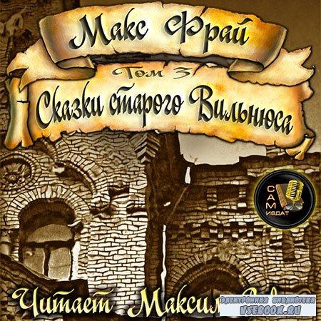 Фрай Макс - Сказки старого Вильнюса. Том 3  (Аудиокнига)